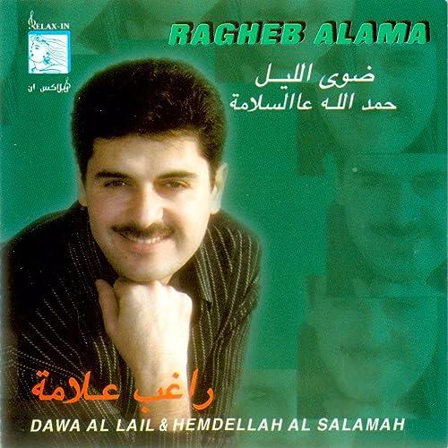 TÉLÉCHARGER ALBUM RAGHEB ALAMA 2011 MP3 GRATUITEMENT