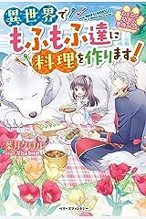 ねこねこ幼女の愛情ごはん~異世界でもふもふ達に料理を作ります!~ (ベリーズファンタジー) Kindle版