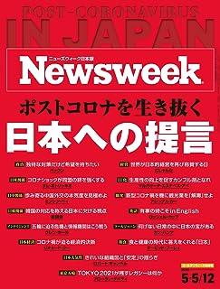 ニューズウィーク日本版 Special Report  ポストコロナを生き抜く日本への提言<2020年5月5・12日号>[雑誌]...