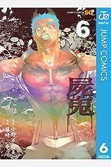 屍鬼 6 (ジャンプコミックスDIGITAL) Kindle版