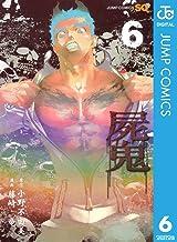 表紙: 屍鬼 6 (ジャンプコミックスDIGITAL) | 藤崎竜