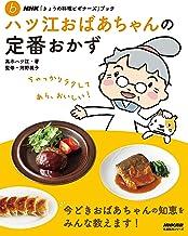 表紙: NHK「きょうの料理ビギナーズ」ブック ハツ江おばあちゃんの定番おかず | 河野 雅子