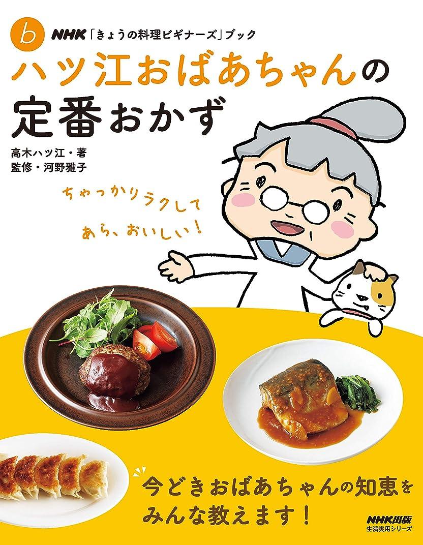 オセアニアネックレット物質NHK「きょうの料理ビギナーズ」ブック ハツ江おばあちゃんの定番おかず