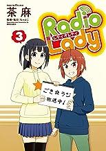 表紙: Radio Lady(3) (ぽにきゃんBOOKS) | 茶麻