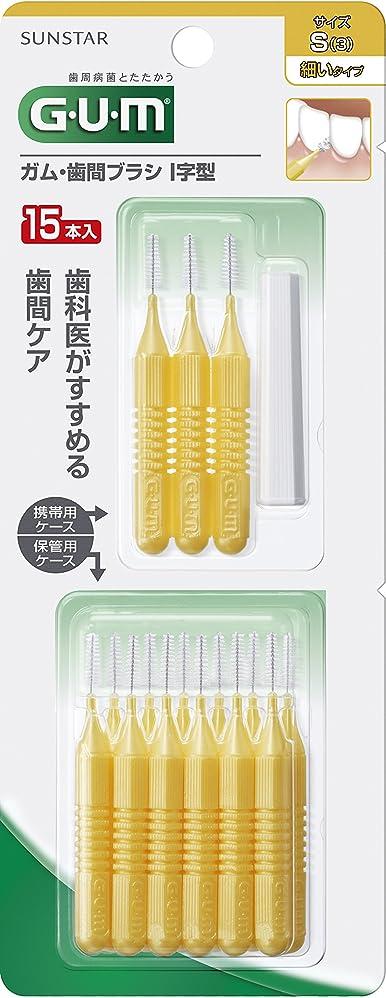 子音テンポ悲観的GUM(ガム)?歯間ブラシI字型 15P サイズ3 (S)