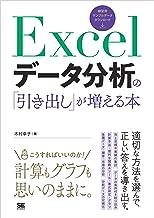 表紙: Excelデータ分析の「引き出し」が増える本   木村 幸子