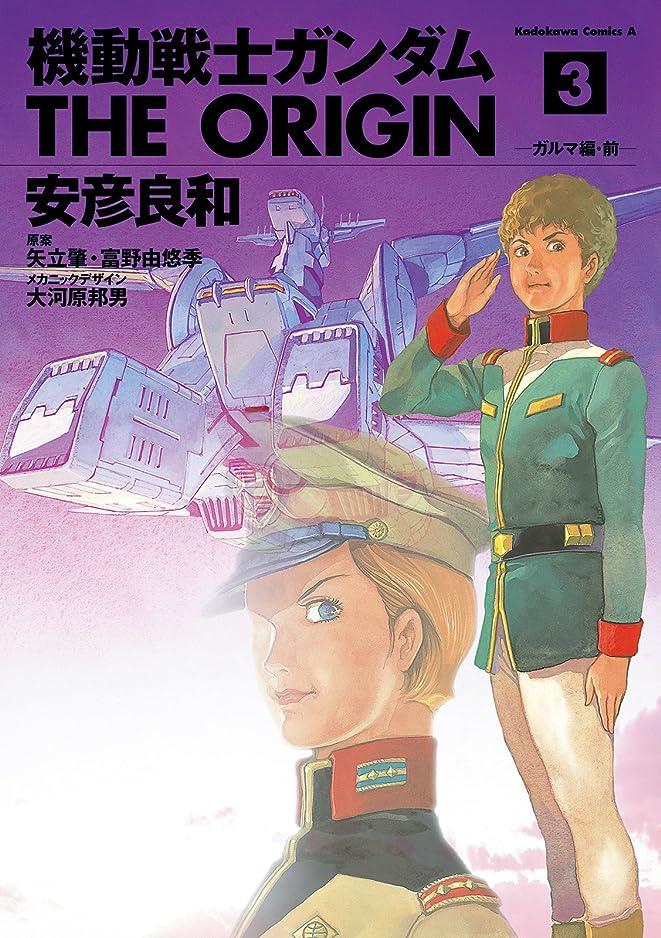 養う数字手伝う機動戦士ガンダム THE ORIGIN(3) (角川コミックス?エース)