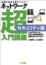 表紙: ネットワーク超入門講座 セキュリティ編 | 久米原 栄