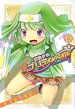 表紙: 魔法少女プリティ☆ベル 19巻 (コミックブレイド) | KAKERU