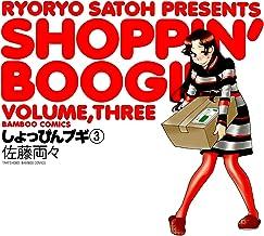 表紙: しょっぴんブギ (3) (バンブーコミックス 4コマセレクション)   佐藤両々