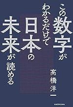 表紙: この数字がわかるだけで日本の未来が読める   高橋 洋一