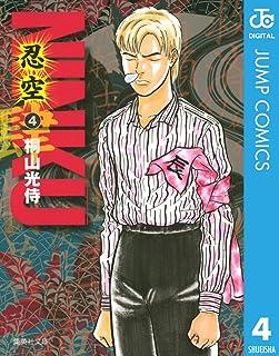NINKU―忍空― 4 (ジャンプコミックスDIGITAL)