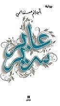 عابر سرير (Arabic Edition)