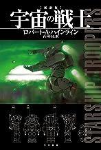 表紙: 宇宙の戦士〔新訳版〕 (ハヤカワ文庫SF) | ロバート A ハインライン