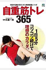 自重筋トレ365 エイ出版社の実用ムック Kindle版