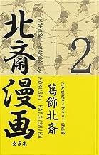 北斎漫画〈全5巻〉 第2巻