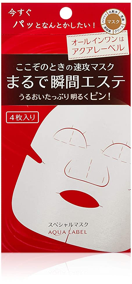 アナニバーヒギンズ可動アクアレーベル スペシャルマスク 20mL×4枚