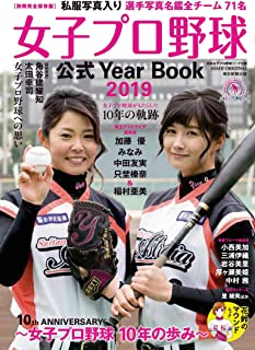 花鈴のマウンドムック 女子プロ野球公式イヤーブック 2019 (アサヒオリジナル)