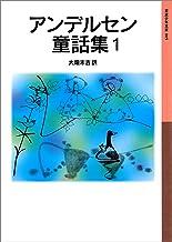 表紙: アンデルセン童話集 1 (岩波少年文庫) | 大畑 末吉