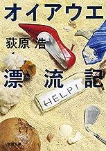 表紙: オイアウエ漂流記(新潮文庫) | 荻原浩