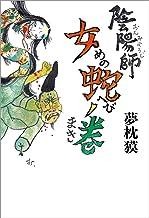 表紙: 陰陽師 女蛇ノ巻 (文春e-book) | 夢 枕獏