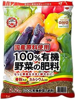 日清ガーデンメイト 100%有機野菜の肥料 2.2kg