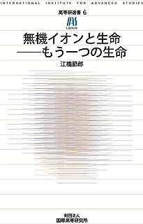 高等研選書06  無機イオンと生命 :もう一つの生命