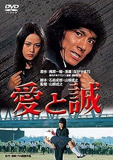 あの頃映画 「愛と誠」 [DVD]