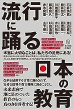 表紙: 流行に踊る日本の教育 | 石井 英真