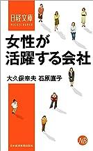女性が活躍する会社 (日本経済新聞出版)