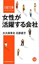 表紙: 女性が活躍する会社 (日本経済新聞出版)   石原直子