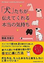 表紙: 「犬」たちが伝えてくれる本当の気持ち (KKロングセラーズ) | 関根 友希子