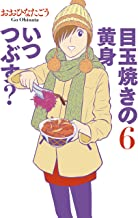 表紙: 目玉焼きの黄身 いつつぶす? 6 (ビームコミックス)   おおひなた ごう