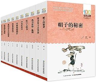 百年百部中国儿童文学经典书系·诗歌经典套装