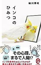 表紙: インコのひみつ (イースト新書Q)   細川博昭