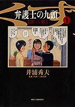 表紙: 弁護士のくず 第二審(1) (ビッグコミックス)   井浦秀夫