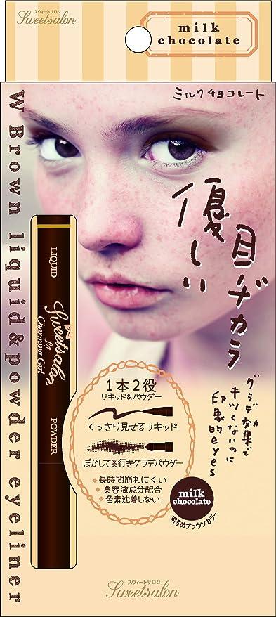 ジョリー病的においスウィートサロン リキッド&パウダーアイライナー02 <ミルクチョコレート>