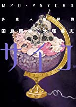 表紙: 多重人格探偵サイコ(22) (角川コミックス・エース) | 田島昭宇×大塚英志