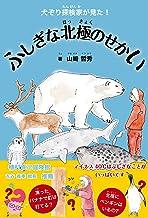 表紙: 犬ぞり探検家が見た! ふしぎな北極のせかい   山崎 哲秀