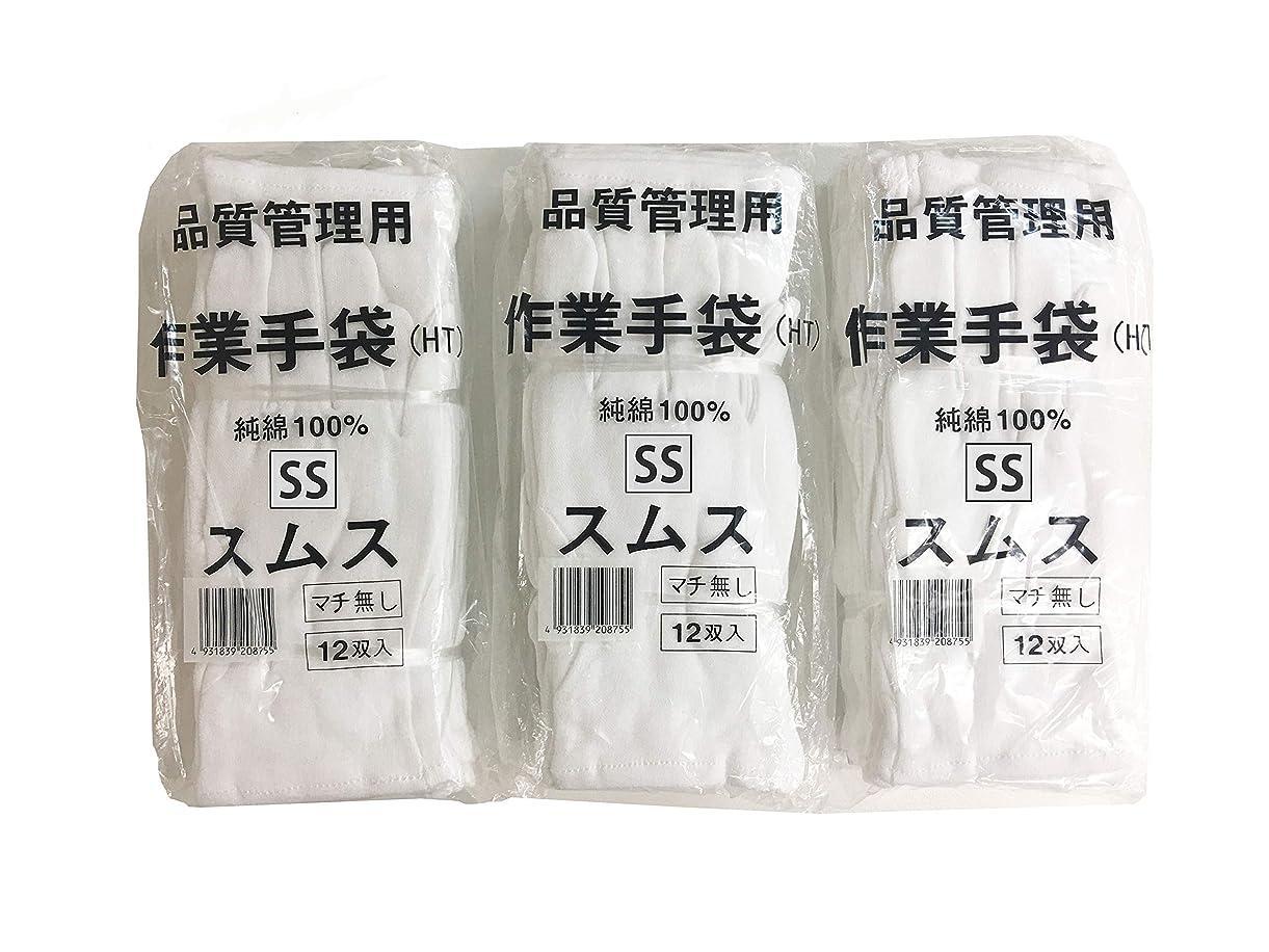 クライアント言い訳オッズ【お得なセット売り】純綿100% スムス 手袋 SSサイズ 12双×3袋セット 子供?女性に最適 多用途 101112