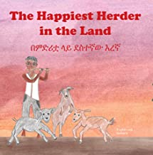 The Happiest Herder: The Discovery Of Coffee, in Amharic and English