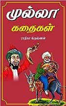 Mulla Stories: முல்லாவின் கதைகள் (Tamil Edition)