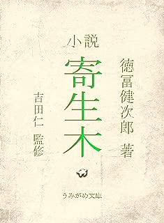 小説 寄生木 (うみがめ文庫)