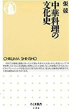 表紙: 中華料理の文化史 (ちくま新書) | 張競