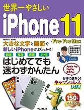表紙: 世界一やさしいiPhone 11/Pro/Pro MAX 世界一やさしいシリーズ | ゴーズ