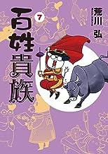 百姓貴族(7)手ぬぐい付き特装版 (ウィングス・コミックス)