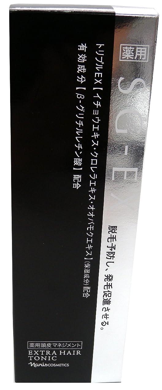 ハンドブック動的不可能なナリス 薬用Sg-EX エクストラ 育毛トニック 250ml <28932>