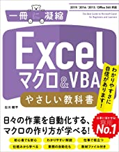 表紙: Excelマクロ&VBA やさしい教科書 [2019/2016/2013/Office 365対応] (一冊に凝縮) | 古川 順平