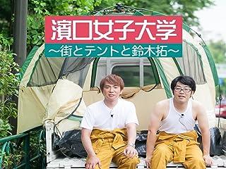 濱口女子大学 シーズン1