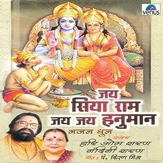 Best jai jai ram bhajan Reviews